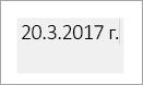 """Сиво поле показва """"може да се редактира дата"""""""