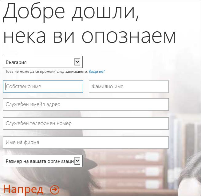 """Показва страницата """"Добре дошли, нека се запознаем"""". Въведете своите данни за записване тук."""