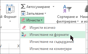 опция за изчистване на форматите