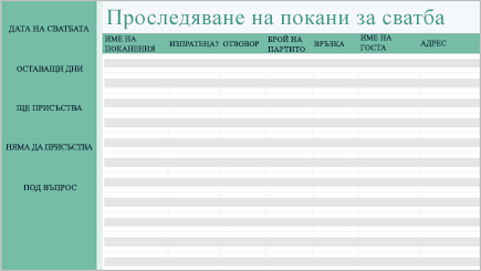 Концептуално изображение на електронна таблица за проследяване на сватба