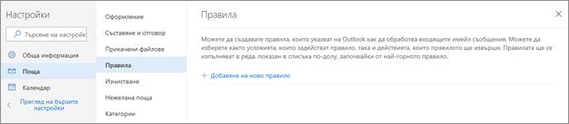 """Екранна снимка показва страницата с правилата в """"Поща"""" в настройките за Outlook.com."""