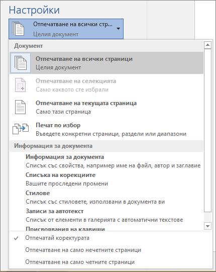 """Екранна снимка на екрана за печат с разширено меню """"Отпечатване на всички страници"""", за да се покажат допълнителните опции."""