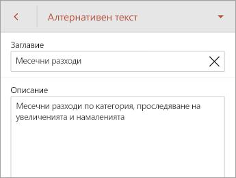 """Команда """"Алтернативен текст"""" в раздела """"Таблица"""""""
