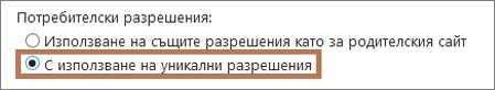 Задаване на уникални разрешения на подсайт