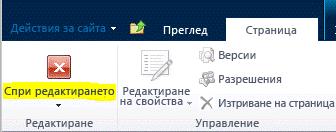 """Бутон за спиране на редактирането на раздела """"Страница"""""""
