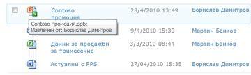 Пояснение, което се появява под иконата на извлечения файл. То информира потребителя за името на файла и за това кой го е извлякъл.