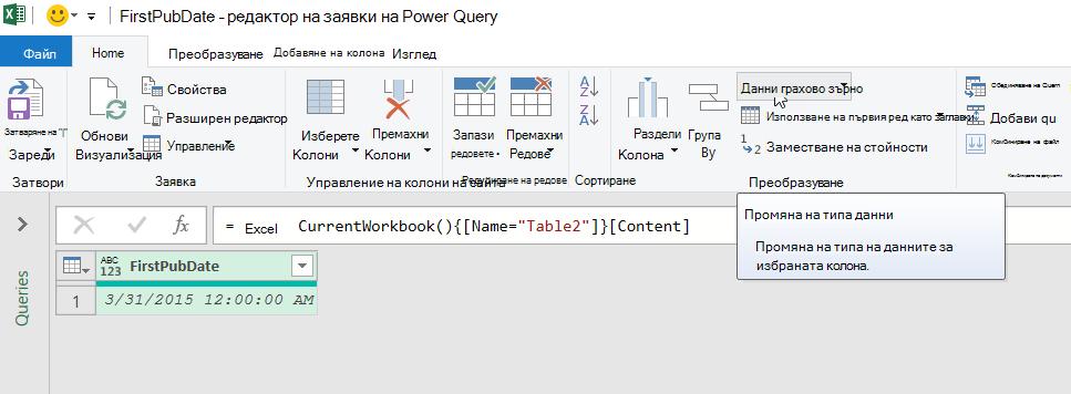 Мишката върху командата тип данни в групата трансформация в раздела Начало на лентата на редактора на Power Query.