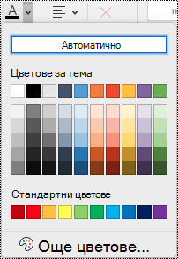"Падащо меню ""Font color"" (Цвят на шрифта) в OneNote for Mac."
