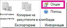 Options command