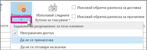 Настройки за разрешения в раздела Опции