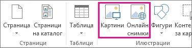 """Екранна снимка на опциите на """"Вмъкване на картини"""" в менюто """"Вмъкване"""" в Publisher."""