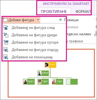 """Опции за добавяне на фигури, намиращи се в раздела """"Инструменти за SmartArt > Проектиране"""""""