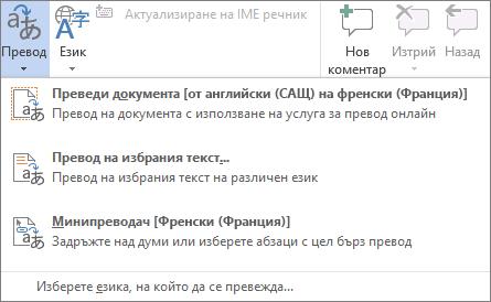 Превод на документ или съобщение