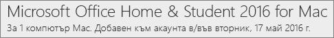 Как се показва версията на Office 2016 за Mac в Office.com/myaccount