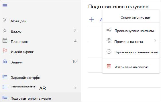 Още опции за списъци