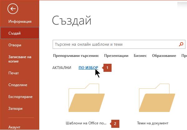 """Под """"Файл > Създай"""" щракнете върху """"По избор"""" и след това върху """"Шаблони на Office по избор""""."""