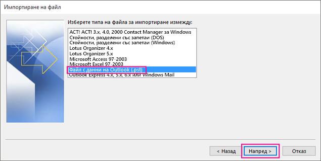 Изберете импортиране от .pst файл