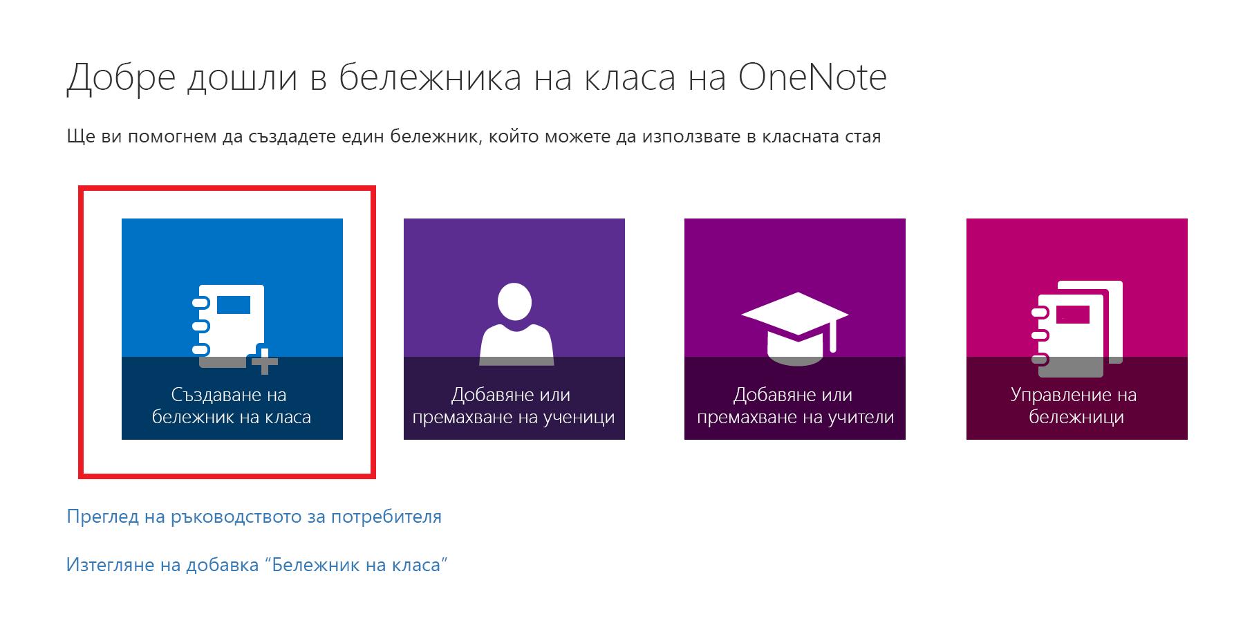 Екранна снимка на страницата с приветствие на приложението за бележник на класа.