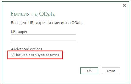 Power Query – Подобрен OData конектор – опция за импортиране на колони от отворен тип от канали на OData