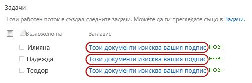 Идентифициращ текст заглавието на задачата на страницата ''Състояние на работния поток''