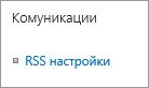 Настройки на списък комуникации (RSS)