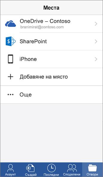 """Екранна снимка на екрана """"Места"""" в мобилното приложение на Word."""