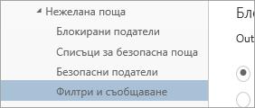 """Екранна снимка на филтри и съобщаване на меню """"Опции"""""""