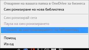 """Екранна снимка на командата """"Спиране на синхронизирането на папка"""", когато щракнете с десния бутон върху клиента за синхронизиране на OneDrive за бизнеса"""