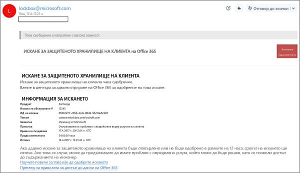 Екранна снимка: Примерна клиента lockbox имейл