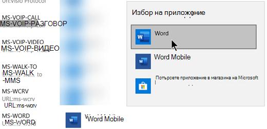 Превключване към Office (настолно приложение) за протоколи, които отварят шаблони от уеб