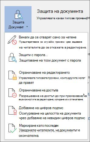 Менюто за защита на документ в Word за Office 365