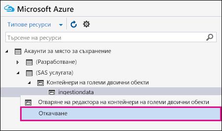 Щракнете с десния бутон поемане и щракнете върху откачи да прекъснете връзката Azure съхранение вашия регион
