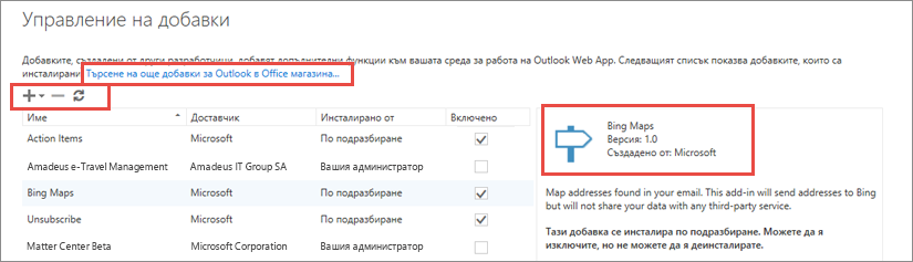 Управление на добавки в Outlook