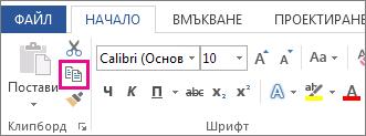 """Бутонът """"Копирай"""" в раздела """"Начало"""""""