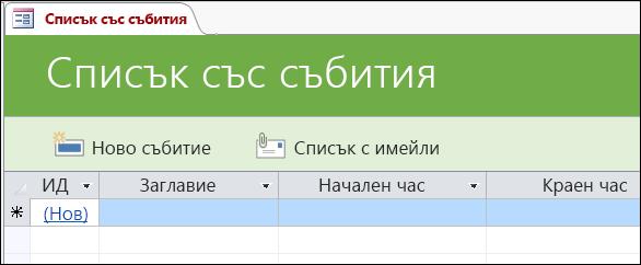 """Формуляр """"Списък със събития"""" в шаблона за база данни """"Събития"""" на Access"""