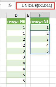 Пример за функцията UNIQUE: =UNIQUE(D2:D11)