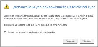lync уеб достъп – изберете винаги като надежден домейна на добавката или пък го разрешете само за тази сесия