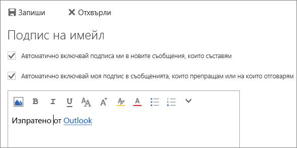 Екранна снимка на екрана за подпис.
