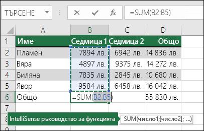 Клетка B6 показва формулата Sum за автосумиране: =SUM(B2:B5)