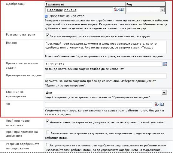 Формуляр за въвеждане на информация, специфична за изпълнението