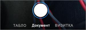 Опции за сканиране OneDrive за iOS