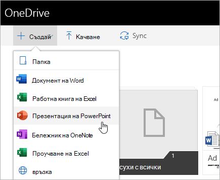 Създаване на файлове в OneDrive за бизнеса