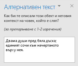 "Екран ""Алтернативен текст"""