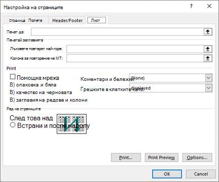 Опции на раздела за настройка на страниците в Excel