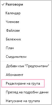 """Контекст за група в календара, или пряк път; меню за маркиране на опцията за редактиране на група. Менюто се появява, когато бутонът """"Още действия"""" бъде избран в лентата с менюта на отделна група."""