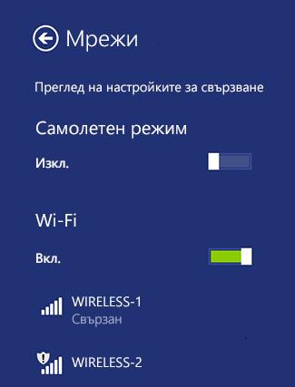 Wi-Fi настройки