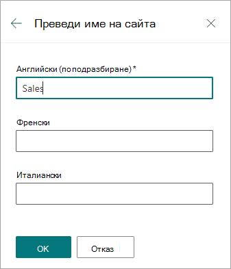 Превод на име на сайт