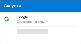 Outlook за Android може автоматично да открие вашия акаунт в Gmail.