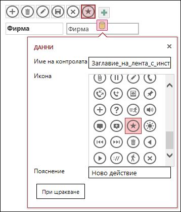 Добавяне на контроли по избор в приложение на Access