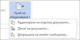 """Екранна снимка на раздела """"Пощенски съобщения"""" в Word, показваща командата """"Край на обединяване"""" и нейните опции."""